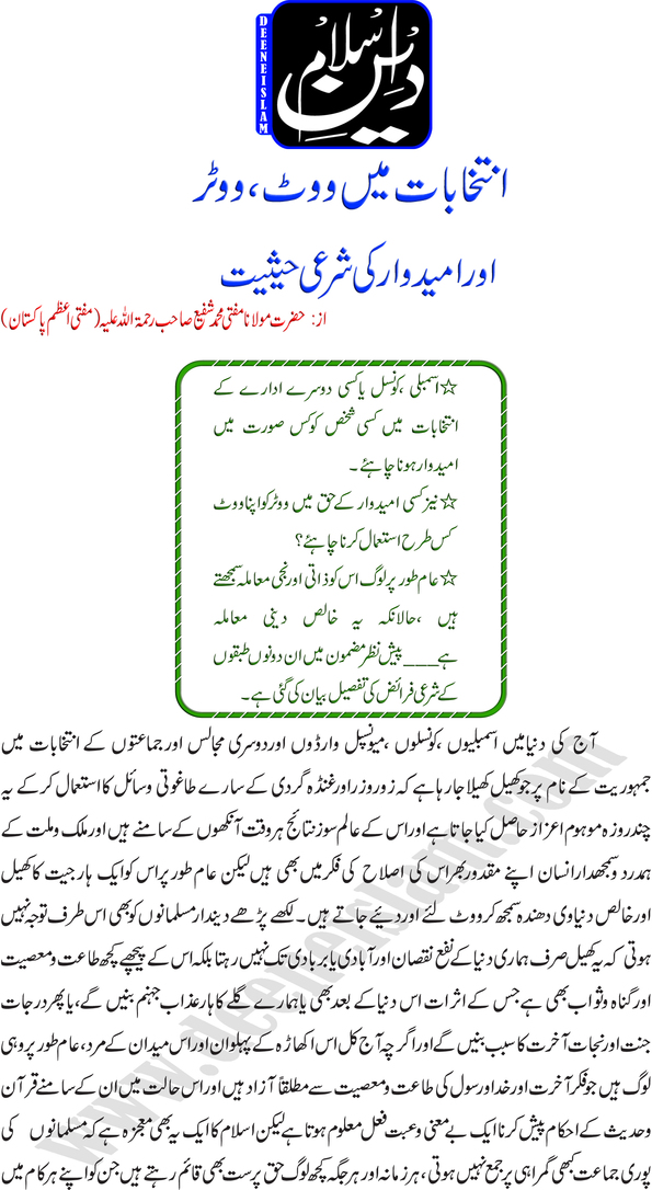 i 1 Vote, Voter aur Umeed Waar ki Sharee Haisiyat   Article by Mufti e Aazam Pakistan, Mufti Muhammad Shafi (R.A)