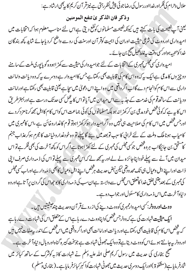i 2 Vote, Voter aur Umeed Waar ki Sharee Haisiyat   Article by Mufti e Aazam Pakistan, Mufti Muhammad Shafi (R.A)
