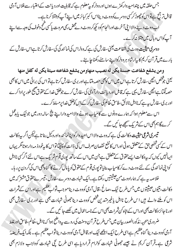 i 3 Vote, Voter aur Umeed Waar ki Sharee Haisiyat   Article by Mufti e Aazam Pakistan, Mufti Muhammad Shafi (R.A)