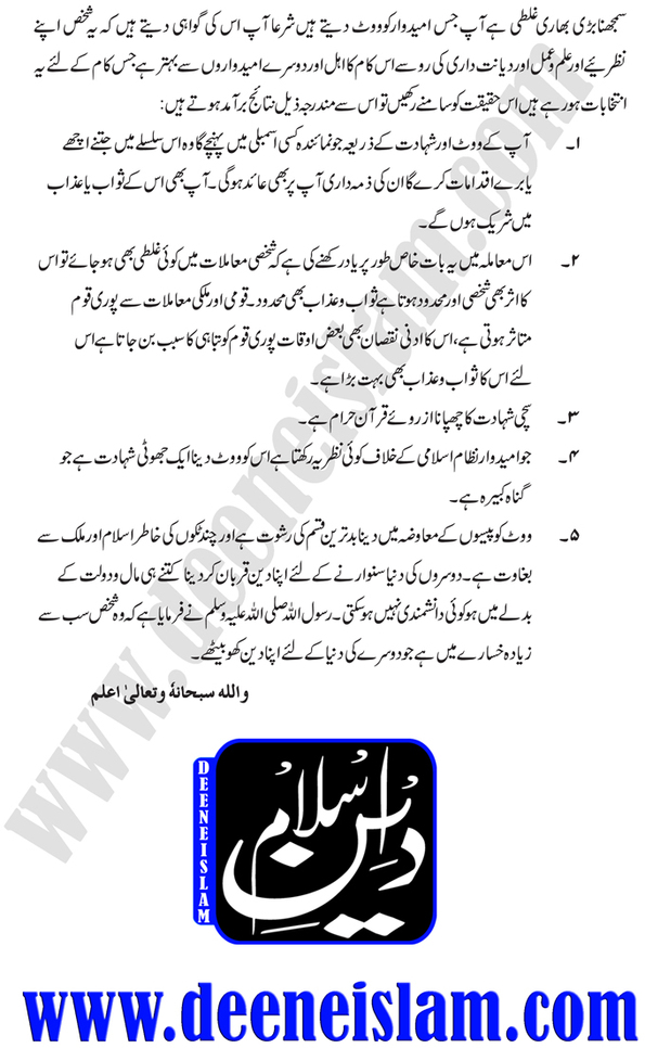 i 5 Vote, Voter aur Umeed Waar ki Sharee Haisiyat   Article by Mufti e Aazam Pakistan, Mufti Muhammad Shafi (R.A)